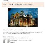 中之島中央公会堂 ONE★COIN 見学会&コンサート2016
