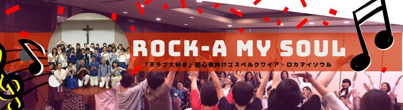 ゴスペルクワイア Rock-a My Soul