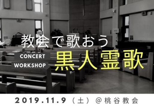 コンサート@大阪桃谷教会 @ 神戸市 | 兵庫県 | 日本